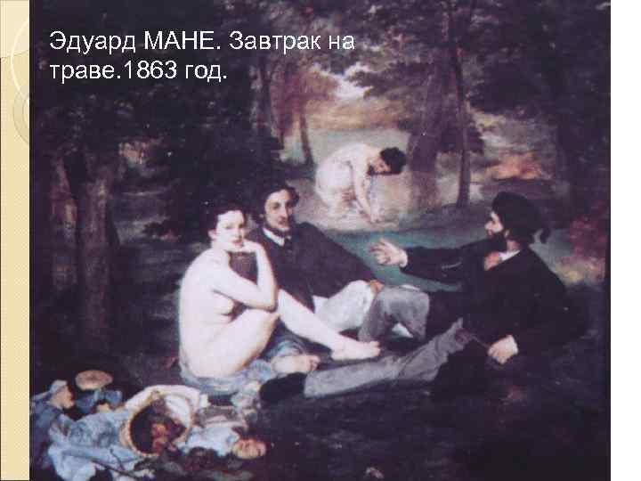 Эдуард МАНЕ. Завтрак на траве. 1863 год.