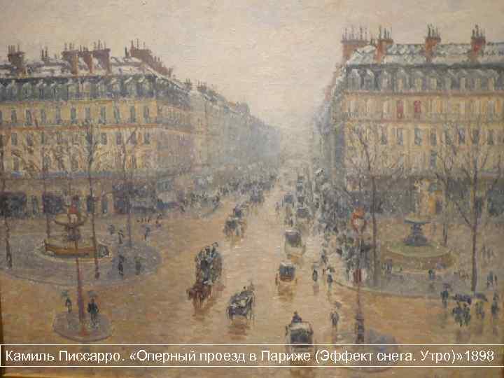 Камиль Писсарро.  «Оперный проезд в Париже  (Эффект снега. Утро)»