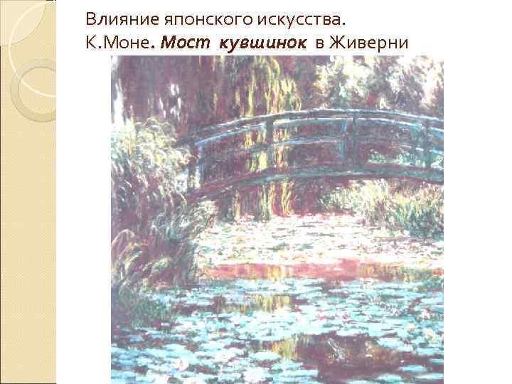 Влияние японского искусства. К. Моне. Мост кувшинок в Живерни