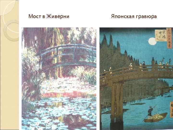 Мост в Живерни  Японская гравюра
