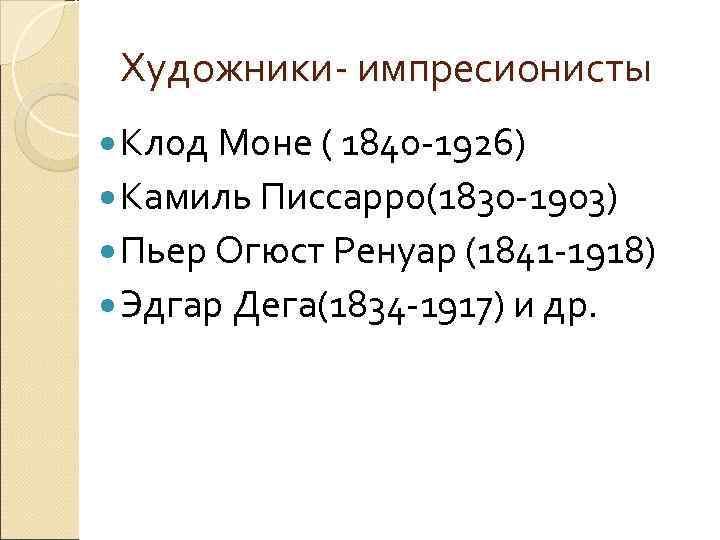 Художники- импресионисты  Клод Моне ( 1840 -1926)  Камиль Писсарро(1830 -1903)