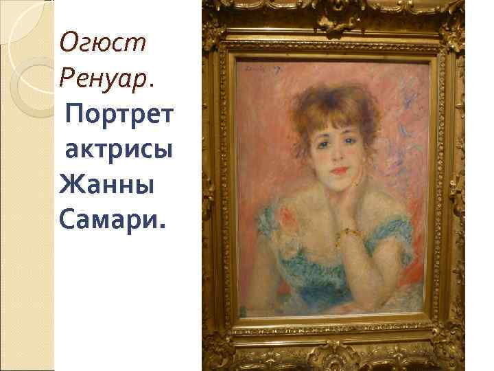 Огюст Ренуар. Портрет актрисы Жанны Самари.