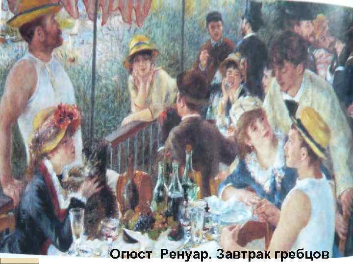 Огюст Ренуар. Завтрак гребцов