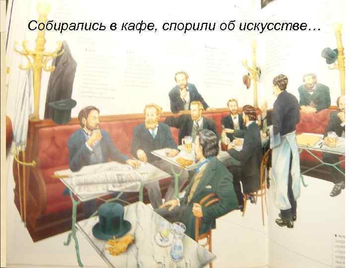 Собирались в кафе, спорили об искусстве…