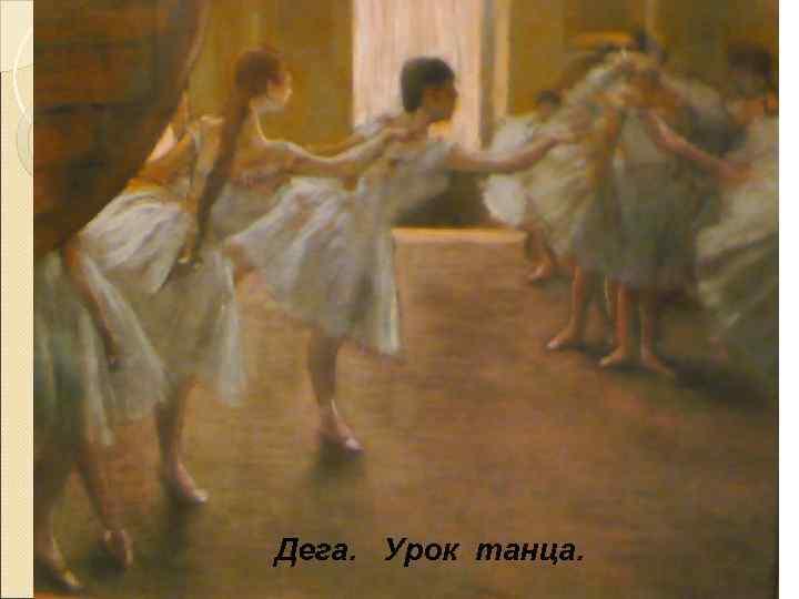Дега. Урок танца.