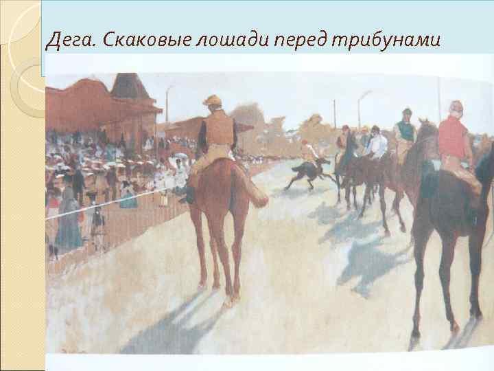 Дега. Скаковые лошади перед трибунами