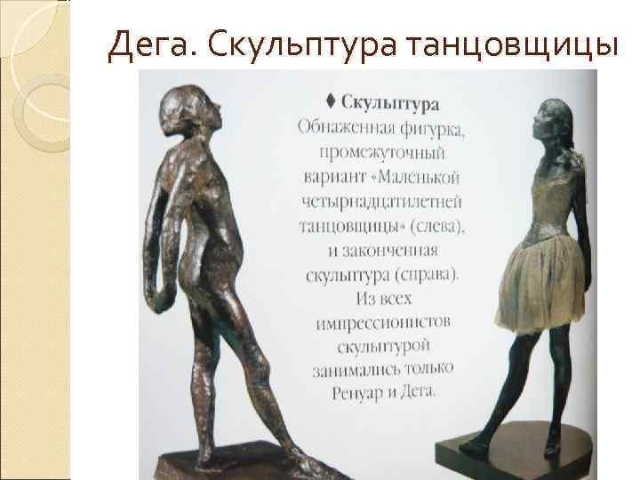 Дега. Скульптура танцовщицы