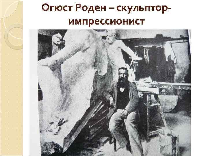 Огюст Роден – скульптор- импрессионист