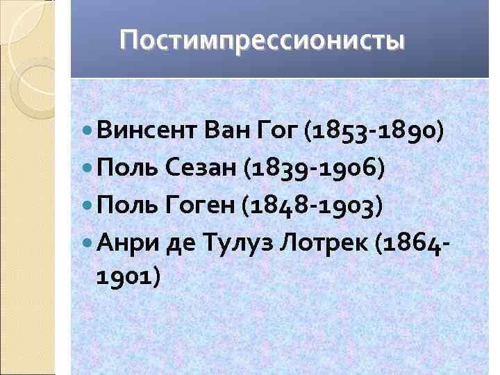 Постимпрессионисты Винсент Ван Гог (1853 -1890)  Поль Сезан (1839 -1906)
