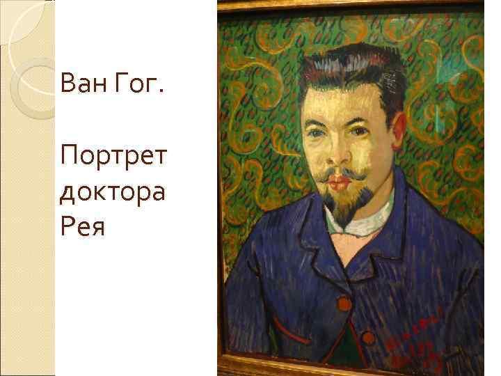 Ван Гог.  Портрет доктора Рея