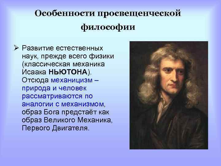 Особенности просвещенческой    философии Ø Развитие естественных  наук, прежде всего