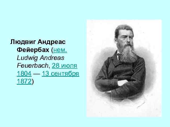 Людвиг Андреас Фейербах (нем.  Ludwig Andreas Feuerbach, 28 июля 1804 — 13 сентября