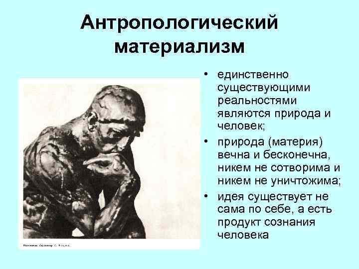 Антропологический  материализм  • единственно   существующими   реальностями