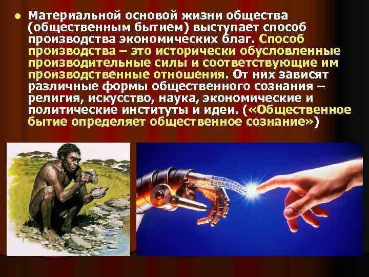 l  Материальной основой жизни общества (общественным бытием) выступает способ производства экономических благ. Способ