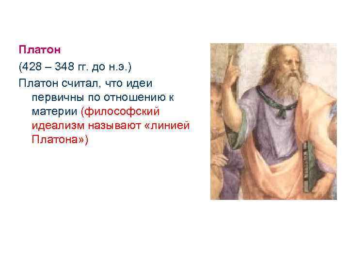 Платон (428 – 348 гг. до н. э. ) Платон считал, что идеи