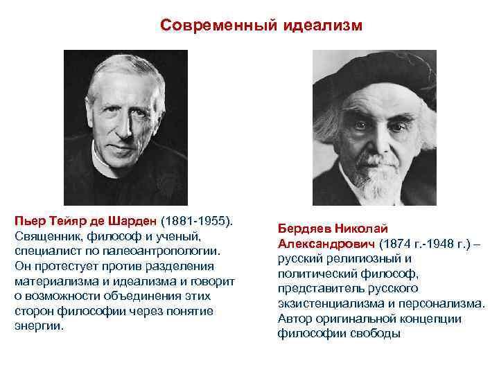 Современный идеализм Пьер Тейяр де Шарден (1881 -1955).