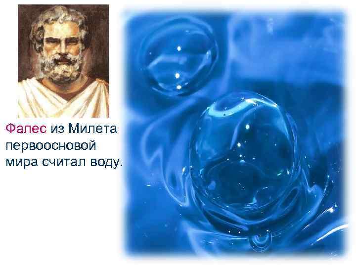 Фалес из Милета первоосновой мира считал воду.