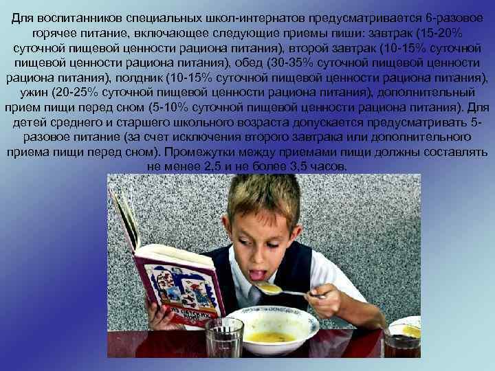 Для воспитанников специальных школ-интернатов предусматривается 6 -разовое горячее питание, включающее следующие приемы пиши:
