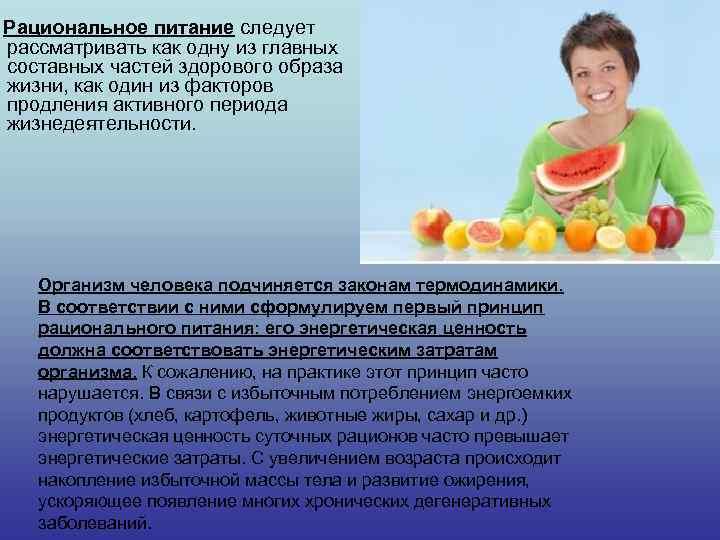 Рациональное питание следует рассматривать как одну из главных составных частей здорового образа жизни,