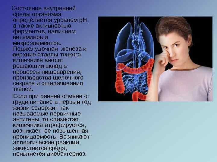 Состояние внутренней    среды организма  определяется уровнем р. Н,