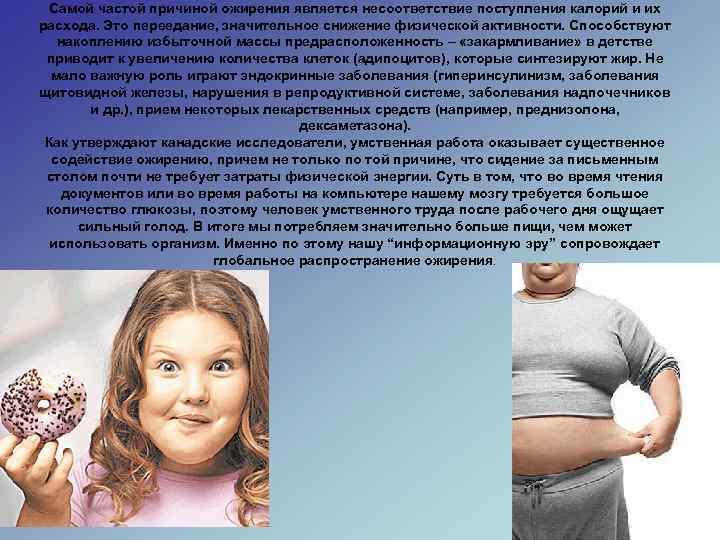 Самой частой причиной ожирения является несоответствие поступления калорий и их расхода. Это переедание,