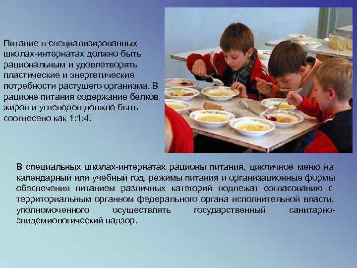 Питание в специализированных школах-интернатах должно быть рациональным и удовлетворять  пластические и энергетические потребности