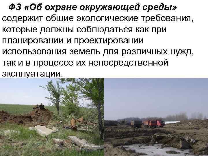 ФЗ «Об охране окружающей среды» содержит общие экологические требования, которые должны соблюдаться как