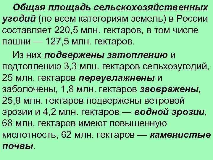 Общая площадь сельскохозяйственных угодий (по всем категориям земель) в России составляет 220, 5