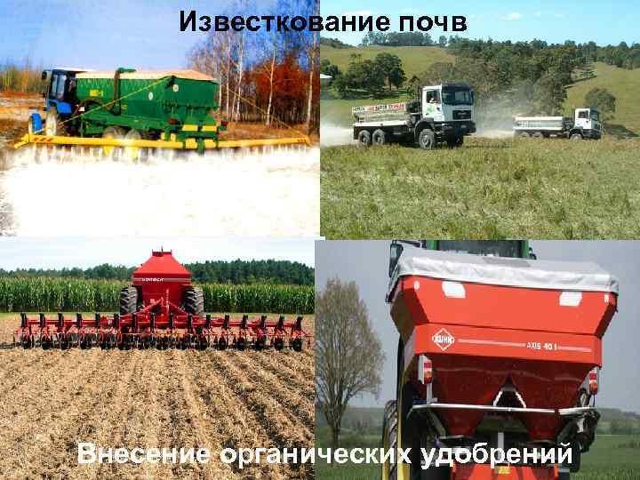 Известкование почв Внесение органических удобрений