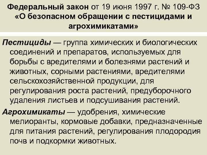 Федеральный закон от 19 июня 1997 г. № 109 ФЗ  «О безопасном
