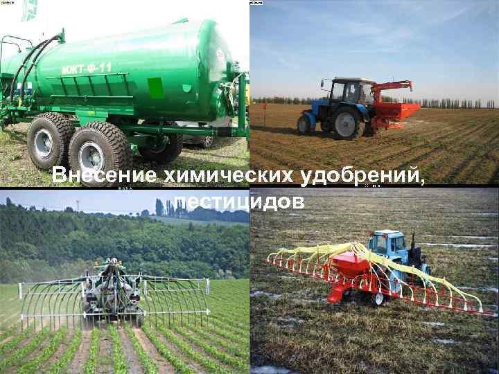 Внесение химических удобрений,  пестицидов