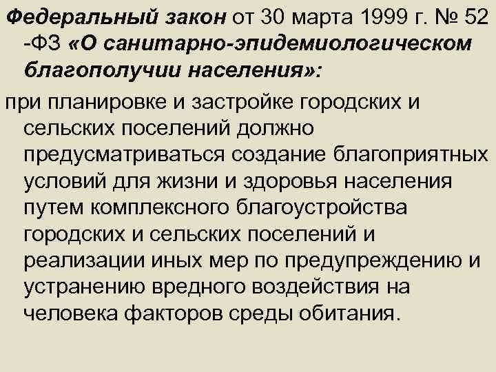 Федеральный закон от 30 марта 1999 г. № 52  ФЗ «О санитарно-эпидемиологическом