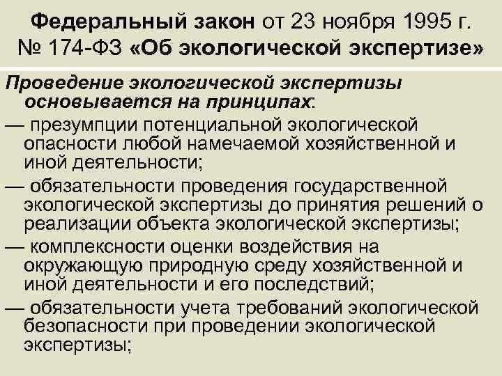 Федеральный закон от 23 ноября 1995 г.  № 174 ФЗ «Об экологической