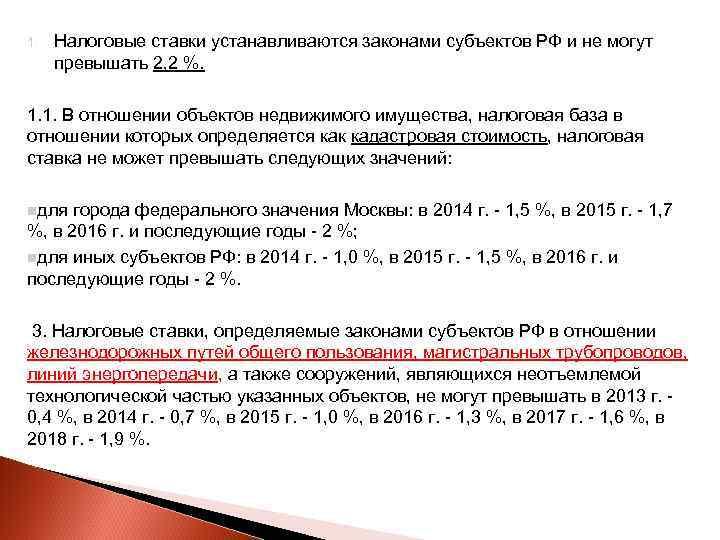 1.  Налоговые ставки устанавливаются законами субъектов РФ и не могут  превышать 2,