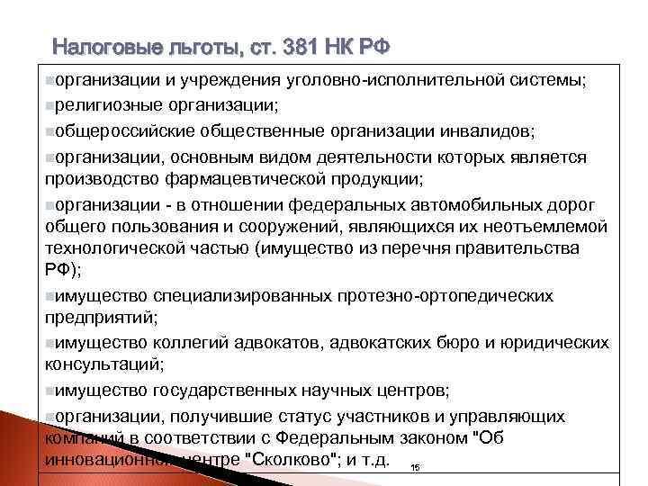 Налоговые льготы, ст. 381 НК РФ nорганизации и учреждения уголовно-исполнительной системы; nрелигиозные организации; nобщероссийские