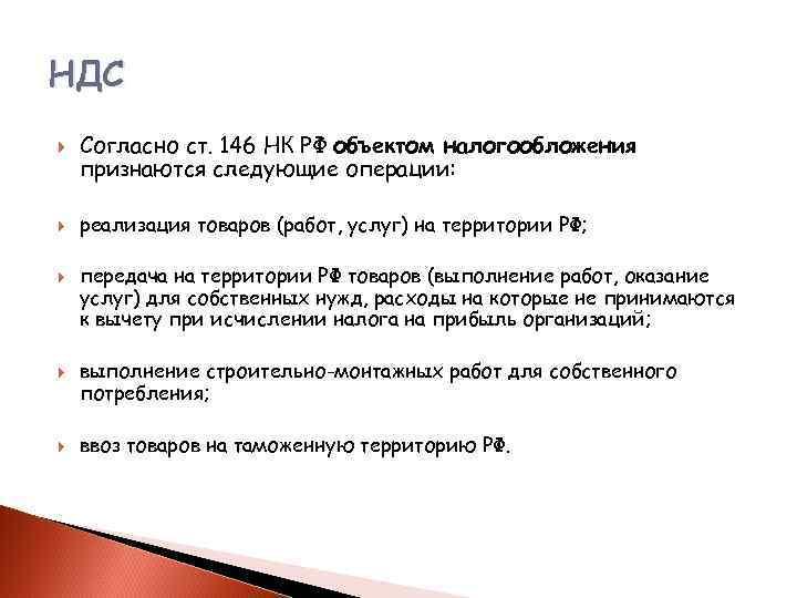 НДС Согласно ст. 146 НК РФ объектом налогообложения признаются следующие операции:  реализация товаров
