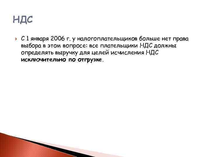 НДС С 1 января 2006 г. у налогоплательщиков больше нет права выбора в этом