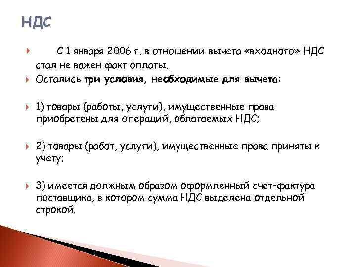 НДС   С 1 января 2006 г. в отношении вычета «входного» НДС стал
