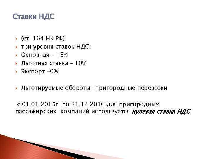 Ставки НДС  (ст. 164 НК РФ). три уровня ставок НДС: Основная - 18%