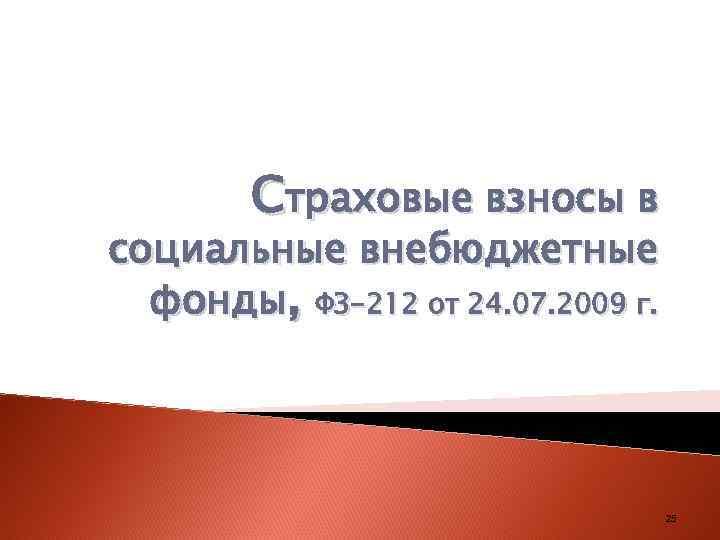 Страховые взносы в социальные внебюджетные  фонды, ФЗ-212 от 24. 07. 2009
