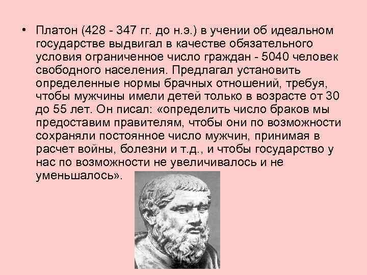 • Платон (428 - 347 гг. до н. э. ) в учении об