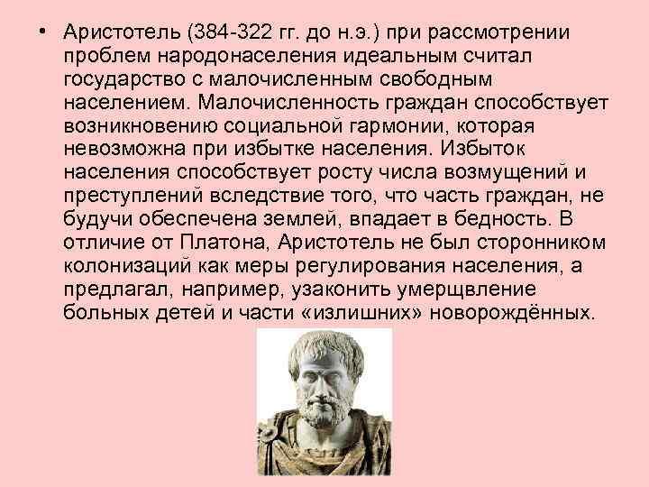 • Аристотель (384 -322 гг. до н. э. ) при рассмотрении  проблем