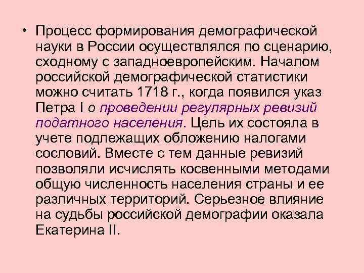 • Процесс формирования демографической  науки в России осуществлялся по сценарию,  сходному