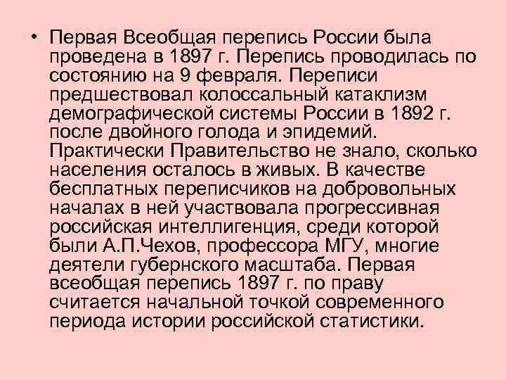 • Первая Всеобщая перепись России была  проведена в 1897 г. Перепись проводилась