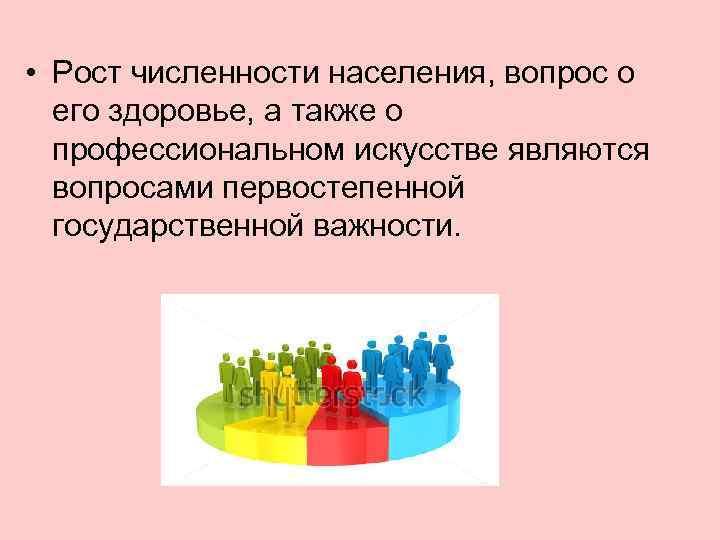 • Рост численности населения, вопрос о  его здоровье, а также о