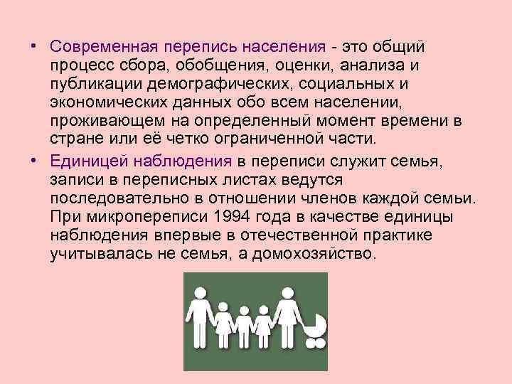 • Современная перепись населения - это общий  процесс сбора, обобщения, оценки, анализа