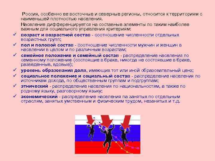 Россия, особенно ее восточные и северные регионы, относится к территориям с наименьшей плотностью