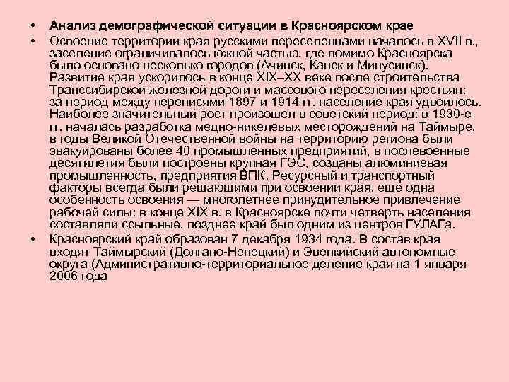 •  Анализ демографической ситуации в Красноярском крае •  Освоение территории края