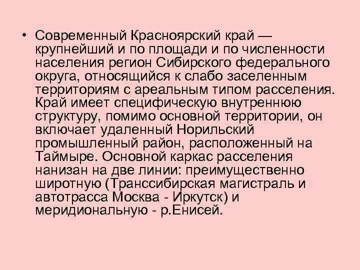 • Современный Красноярский край —  крупнейший и по площади и по численности