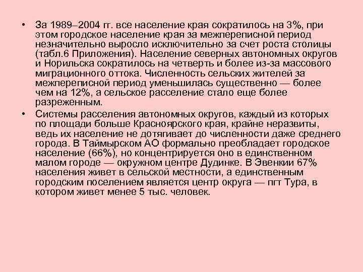• За 1989– 2004 гг. все население края сократилось на 3%, при